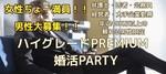 【長崎の婚活パーティー・お見合いパーティー】株式会社LDC主催 2017年10月21日