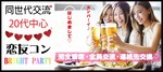 【船橋のプチ街コン】株式会社GiveGrow主催 2017年10月24日