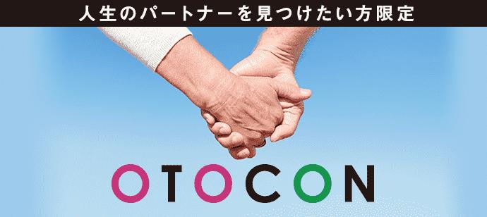 【烏丸の婚活パーティー・お見合いパーティー】OTOCON(おとコン)主催 2017年12月18日