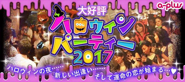 【新宿の恋活パーティー】街コンの王様主催 2017年10月31日