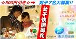 【銀座のプチ街コン】東京夢企画主催 2017年11月23日