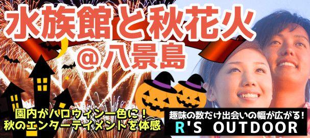 【横浜市内その他のプチ街コン】R`S kichen主催 2017年10月29日