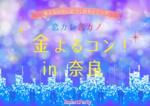【奈良のプチ街コン】スマートパーティー主催 2017年10月6日