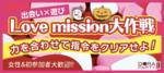 【新宿のプチ街コン】ドラドラ主催 2017年10月21日