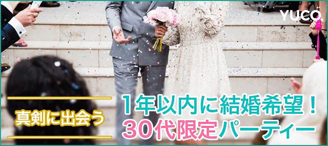 1年以内に結婚希望★30代限定婚活パーティー@東京 12/14