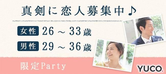 真剣に恋人募集中♪女性26~33歳、男性29~36歳限定婚活パーティー@新宿 12/15