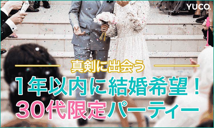 1年以内に結婚希望★30代限定婚活パーティー@渋谷 12/16