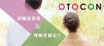 【八重洲の婚活パーティー・お見合いパーティー】OTOCON(おとコン)主催 2017年12月17日