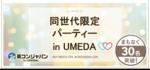 【梅田の恋活パーティー】街コンジャパン主催 2017年10月21日