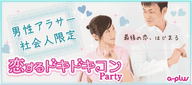 【新宿の婚活パーティー・お見合いパーティー】街コンの王様主催 2017年11月16日