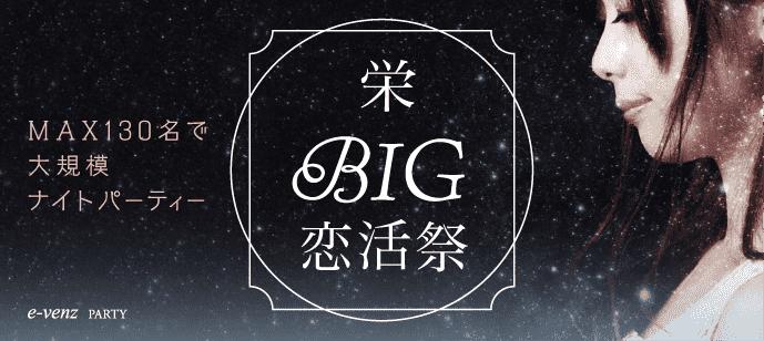 10月20日(金) 【名古屋】【MAX130名で大規模ナイトパーティー】同世代中心で盛り上がろう!