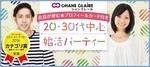【新宿の婚活パーティー・お見合いパーティー】シャンクレール主催 2017年12月11日