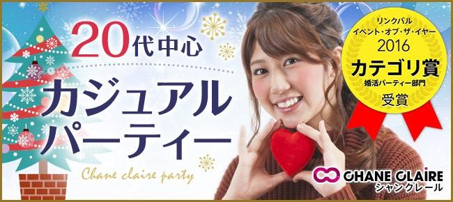 【新宿の婚活パーティー・お見合いパーティー】シャンクレール主催 2017年12月22日