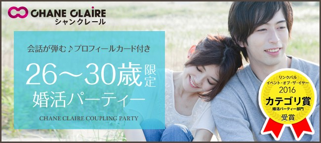 【新宿の婚活パーティー・お見合いパーティー】シャンクレール主催 2017年12月16日