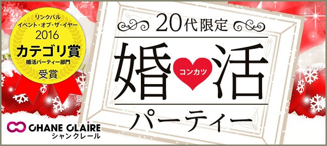 【新宿の婚活パーティー・お見合いパーティー】シャンクレール主催 2017年12月24日