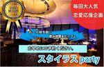 【仙台の恋活パーティー】ファーストクラスパーティー主催 2017年10月3日