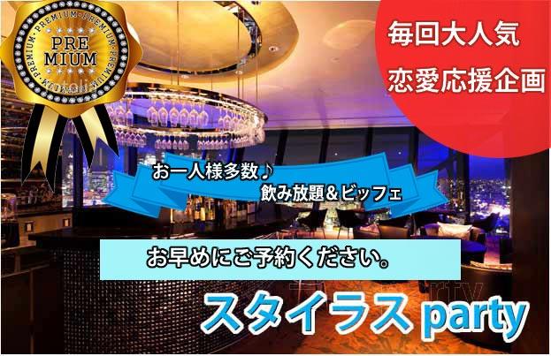 【宮城県仙台の恋活パーティー】ファーストクラスパーティー主催 2017年10月31日