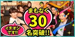 【梅田のプチ街コン】街コンkey主催 2017年10月17日