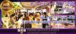 【河原町の恋活パーティー】株式会社フュージョンアンドリレーションズ主催 2017年10月22日