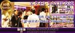 【京都市内その他の恋活パーティー】株式会社フュージョンアンドリレーションズ主催 2017年11月10日