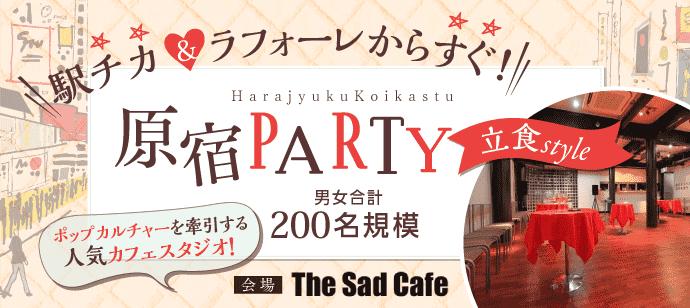 【原宿の恋活パーティー】happysmileparty主催 2017年10月13日