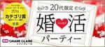 【新宿の婚活パーティー・お見合いパーティー】シャンクレール主催 2017年12月20日