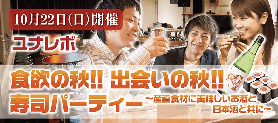 【堀江の恋活パーティー】ユナイテッドレボリューション 主催 2017年10月22日