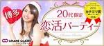 【博多の恋活パーティー】シャンクレール主催 2017年12月18日