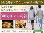 【愛知県その他のプチ街コン】ファニコン事務局主催 2017年11月19日
