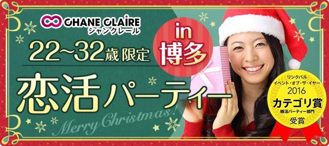 【博多の恋活パーティー】シャンクレール主催 2017年12月21日