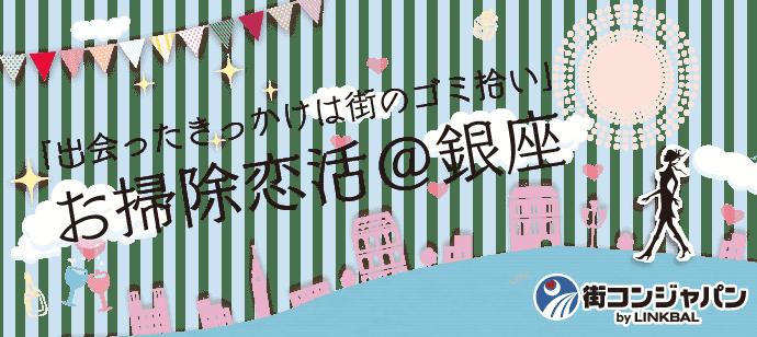 【銀座のプチ街コン】街コンジャパン主催 2017年10月15日