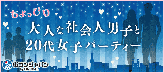 【八丁堀・紙屋町の恋活パーティー】街コンジャパン主催 2017年10月4日