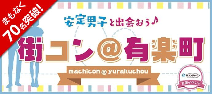【有楽町の街コン】街コンジャパン主催 2017年10月29日