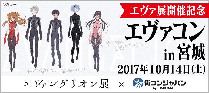 【仙台の恋活パーティー】街コンジャパン主催 2017年10月14日