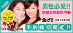 【浜松の婚活パーティー・お見合いパーティー】シャンクレール主催 2017年12月17日