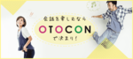 【船橋の婚活パーティー・お見合いパーティー】OTOCON(おとコン)主催 2017年12月26日