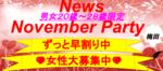 【梅田の恋活パーティー】株式会社PRATIVE主催 2017年11月22日