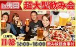 【梅田の恋活パーティー】ANDEAVOR株式会社主催 2017年11月18日