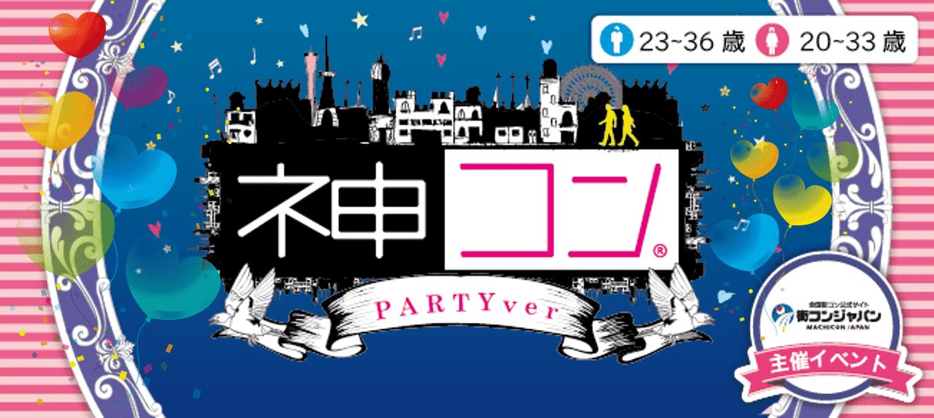 【三宮・元町の恋活パーティー】街コンジャパン主催 2017年10月29日