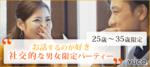 【立川の婚活パーティー・お見合いパーティー】Diverse(ユーコ)主催 2017年12月16日