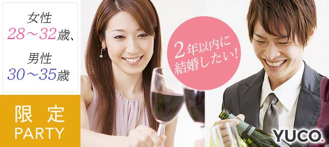 2年以内に結婚したい☆女性28~32歳、男性30~35歳限定婚活パーティー♪@日本橋 12/16