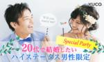 【渋谷の婚活パーティー・お見合いパーティー】Diverse(ユーコ)主催 2017年12月17日
