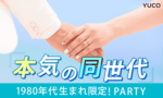 【恵比寿の婚活パーティー・お見合いパーティー】Diverse(ユーコ)主催 2017年12月17日