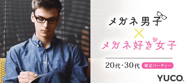メガネ男子×メガネ好き女子♪20代30代限定婚活パーティー@池袋 12/17