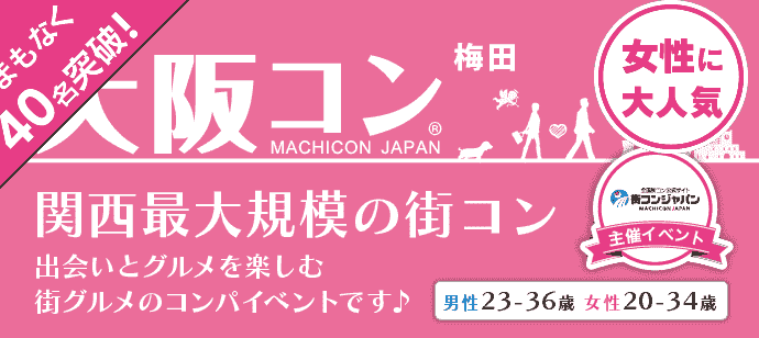 【梅田の街コン】街コンジャパン主催 2017年10月29日