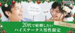 【渋谷の婚活パーティー・お見合いパーティー】Diverse(ユーコ)主催 2017年12月23日