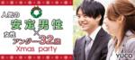 【恵比寿の婚活パーティー・お見合いパーティー】Diverse(ユーコ)主催 2017年12月23日