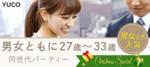 【日本橋の婚活パーティー・お見合いパーティー】Diverse(ユーコ)主催 2017年12月23日