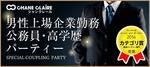 【日本橋の婚活パーティー・お見合いパーティー】シャンクレール主催 2017年12月24日
