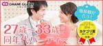 【日本橋の婚活パーティー・お見合いパーティー】シャンクレール主催 2017年12月19日